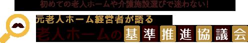 老人ホーム・介護施設の基準推進大阪協議会